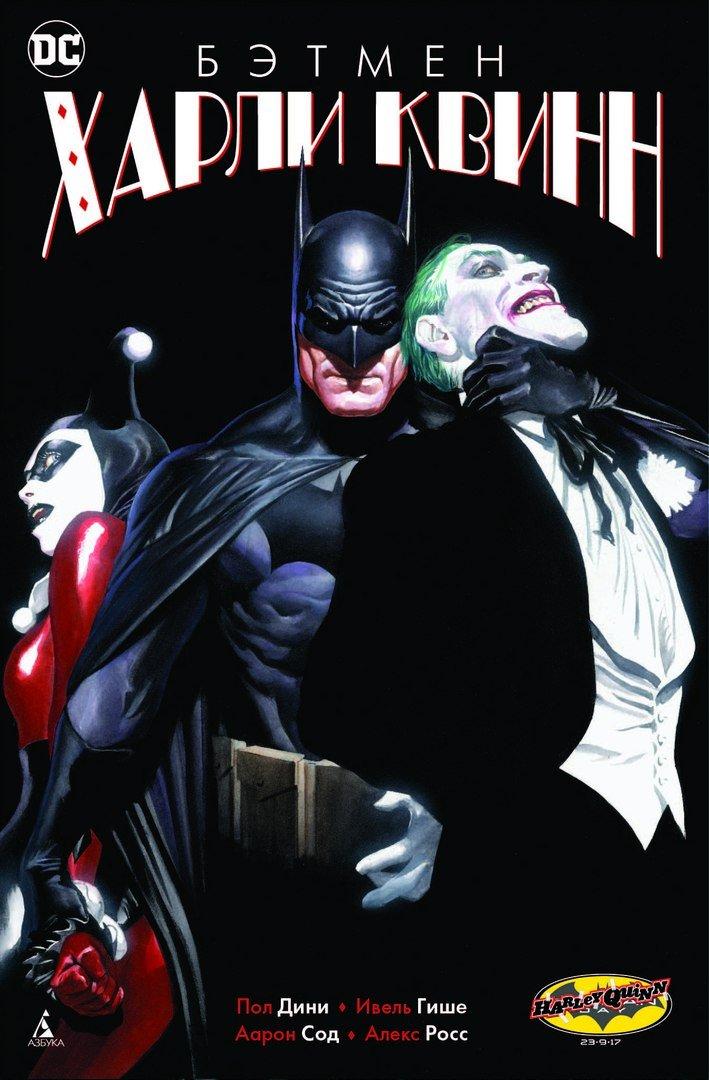 Как вРоссии вэтом году будут праздновать День Бэтмена?. - Изображение 2