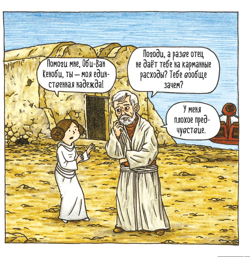 В России вышел сборник стрипов «Вейдер и его маленькая принцесса» | Канобу - Изображение 5387