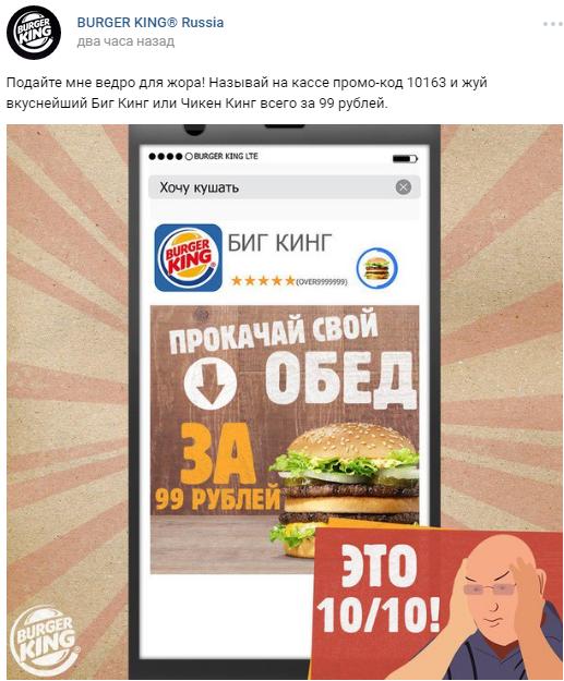 Мем с Антоном Логвиновым стал рекламой Burger King | Канобу - Изображение 2