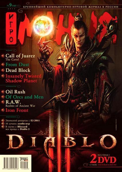 Обзор российской игровой прессы за сентябрь 2011 | Канобу - Изображение 5