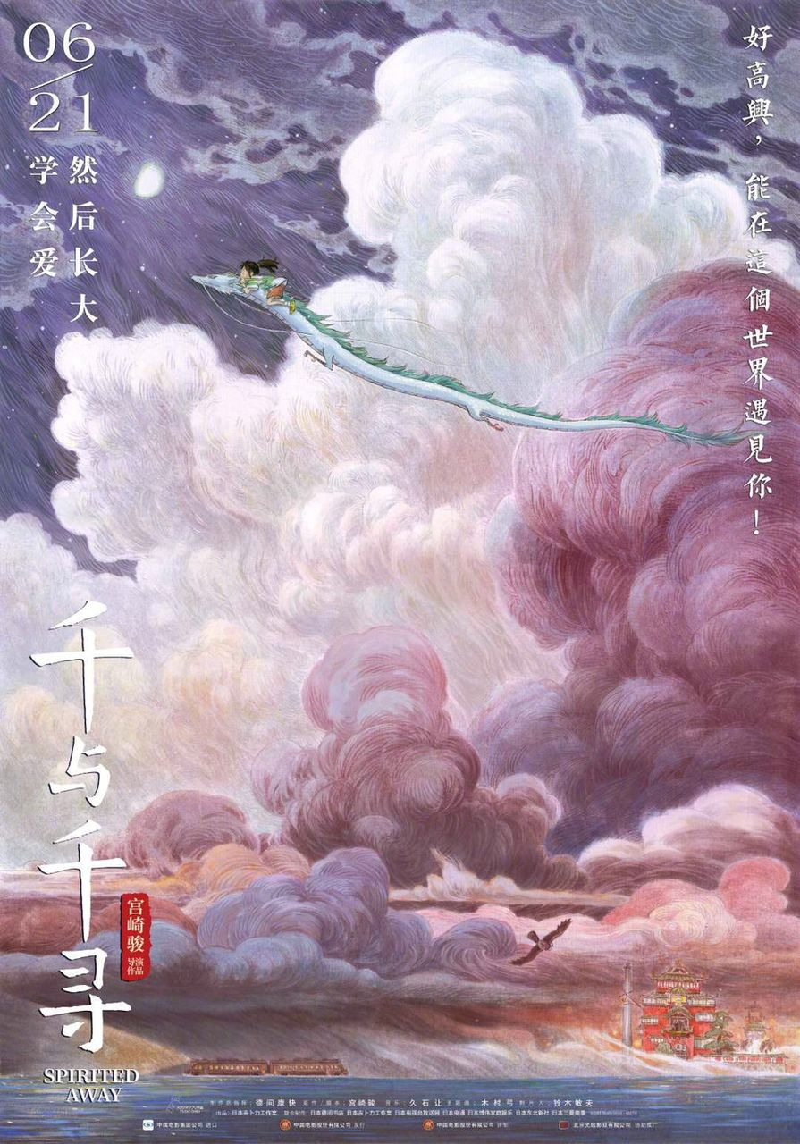 Аниме «Унесенные призраками» получило новые красивые постеры вчесть премьеры вКитае | Канобу - Изображение 4