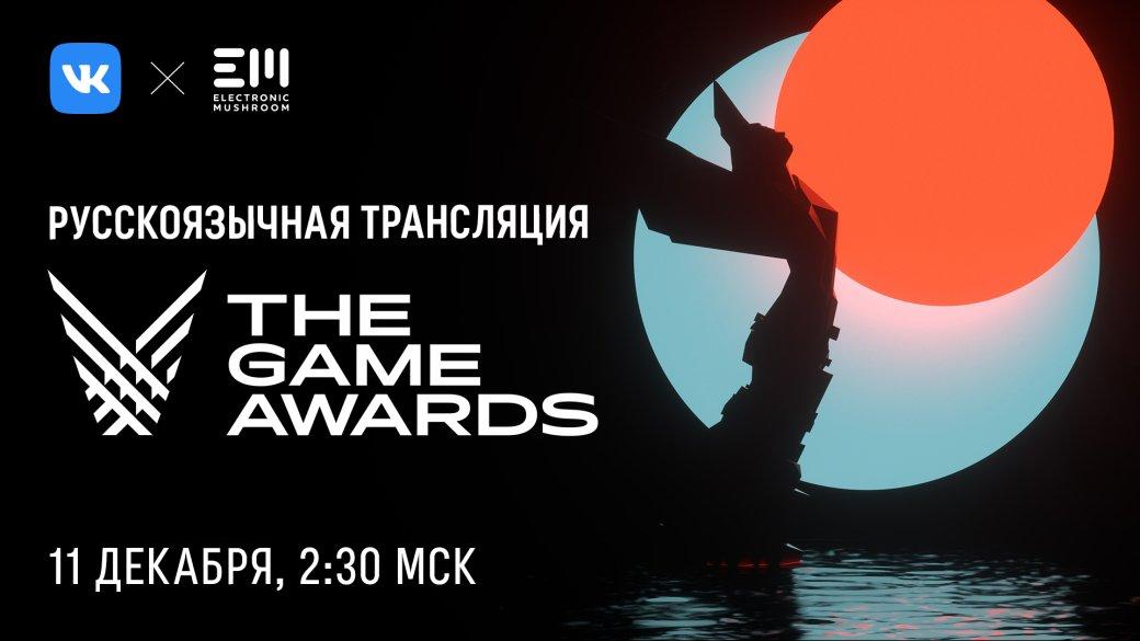 ВКонтакте организует трансляцию The Game Awards 2020 с комментариями на русском | Канобу - Изображение 7327