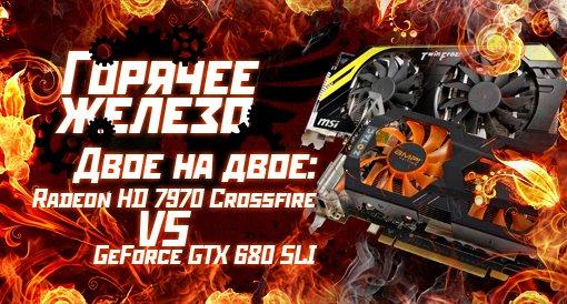 Горячее железо: AMD Crossfire VS NVIDIA SLI | Канобу - Изображение 1