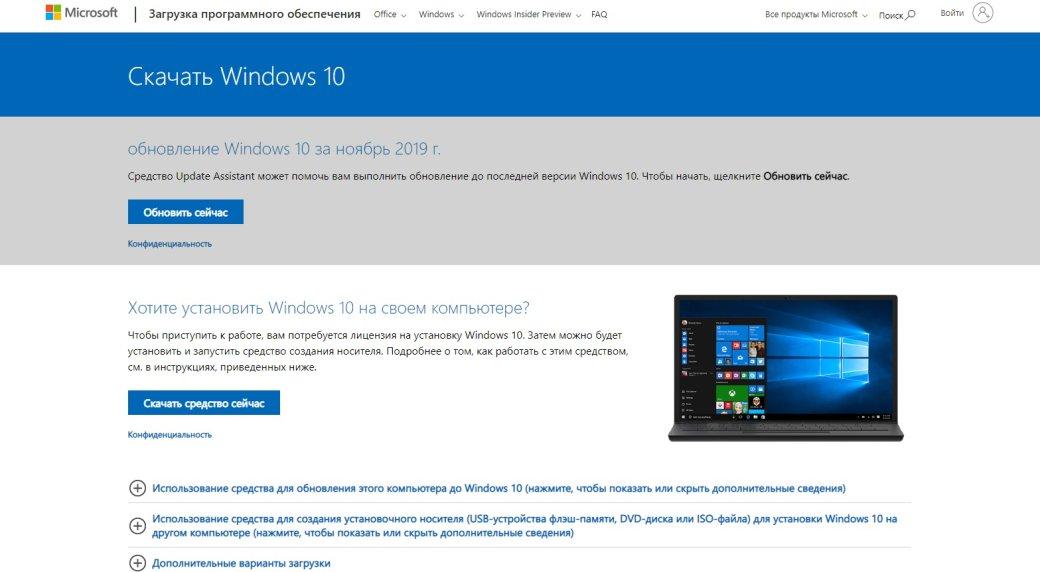 Microsoft опять позволяет бесплатно обновиться с«семерки» или «восьмерки» доWindows10 | Канобу - Изображение 0
