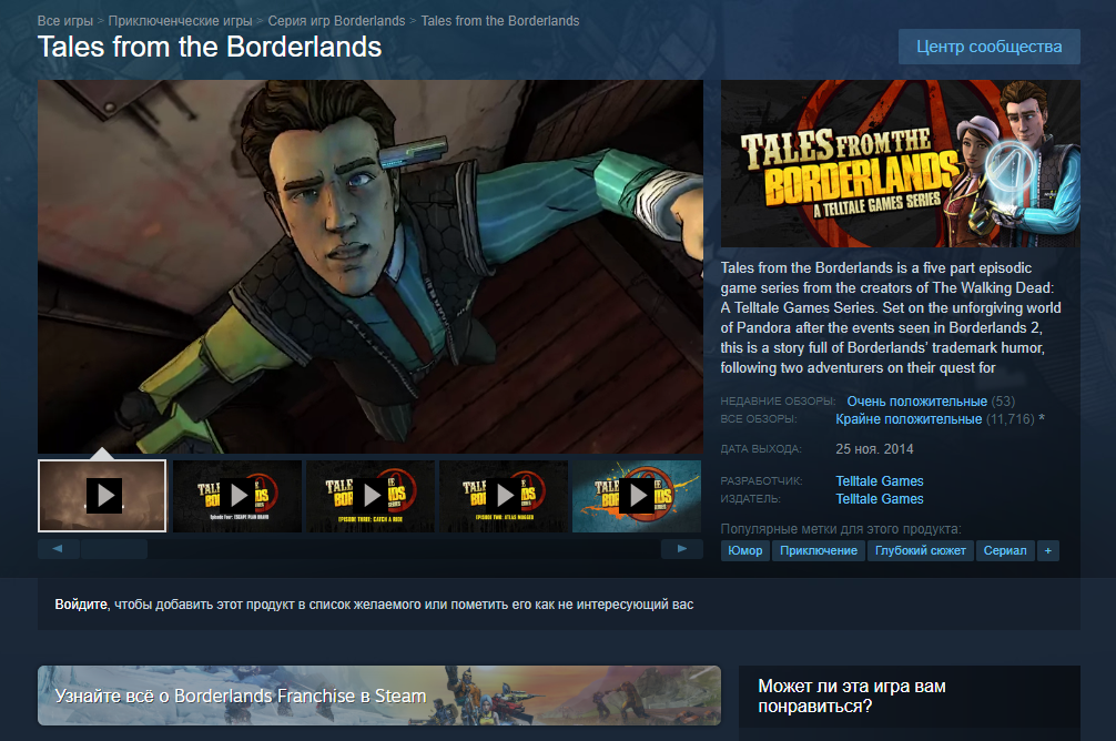 Через несколько дней в GOG нельзя будет купить игры Telltale. Steam на очереди? [Обновлено] | Канобу - Изображение 67