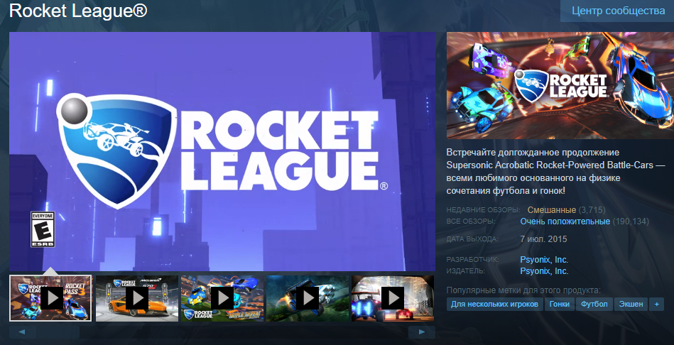 Игроки занижают оценки Rocket League в Steam, хотя разработчики не планируют убирать игру из сервиса | Канобу - Изображение 2
