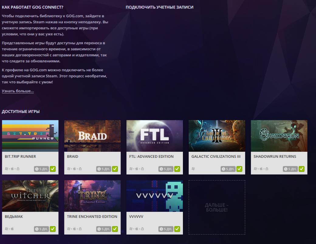 GOG предлагает перенести некоторые игры из Steam на свою платформу   Канобу - Изображение 10507
