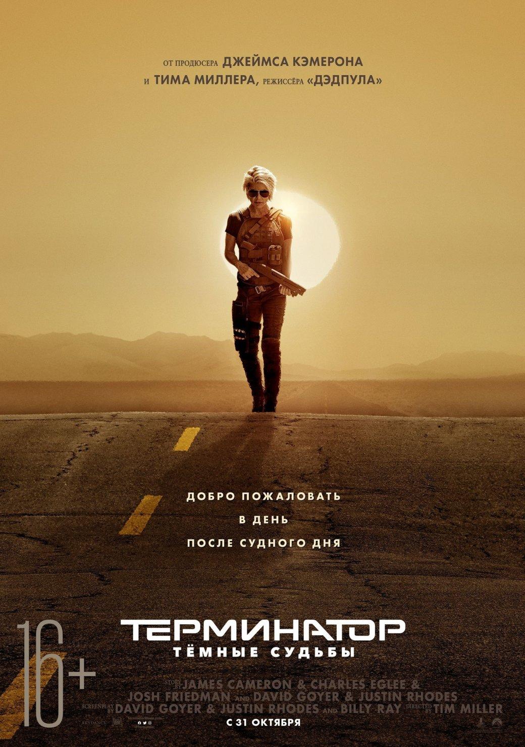 Арнольд Шварценеггер возвращается! Взгляните скорее напервый трейлер «Терминатора: Темная судьба» | Канобу - Изображение 1964