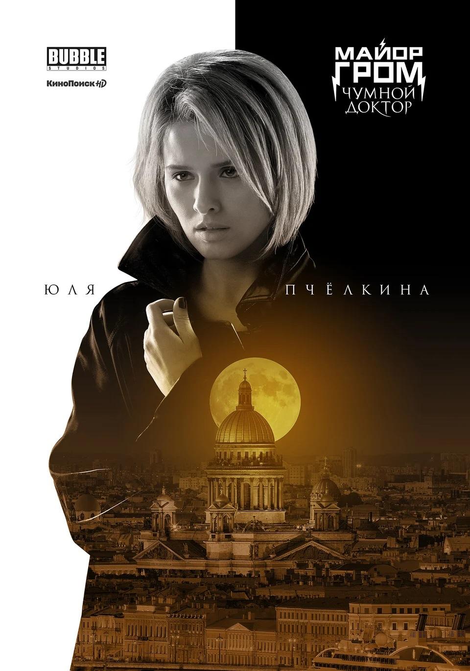 Появились персональные постеры фильма «Майор Гром: Чумной Доктор» | Канобу - Изображение 4337