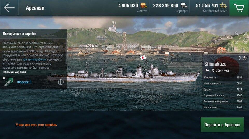 Разбираем World of Warships Blitz. Любителям морского боя посвящается. - Изображение 7