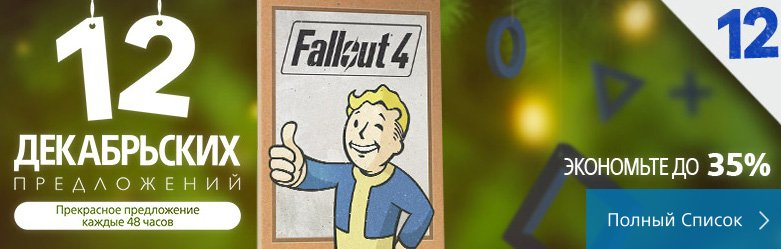 «12 декабрьских предложений» PlayStation Store: Fallout 4 за 2599 руб | Канобу - Изображение 1