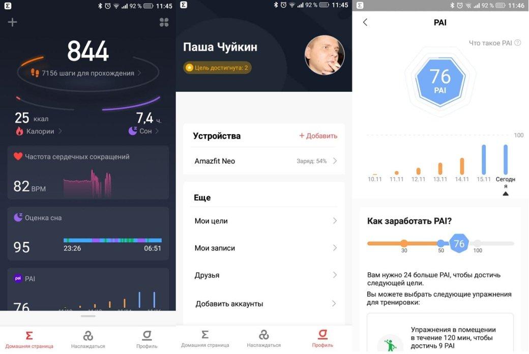 Обзор Amazfit Neo: бюджетный долгоиграющий фитнес-трекер вкорпусе ретро-часов | Канобу - Изображение 11490