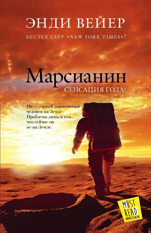 25 главных книг 2010-2019 | Канобу - Изображение 7299