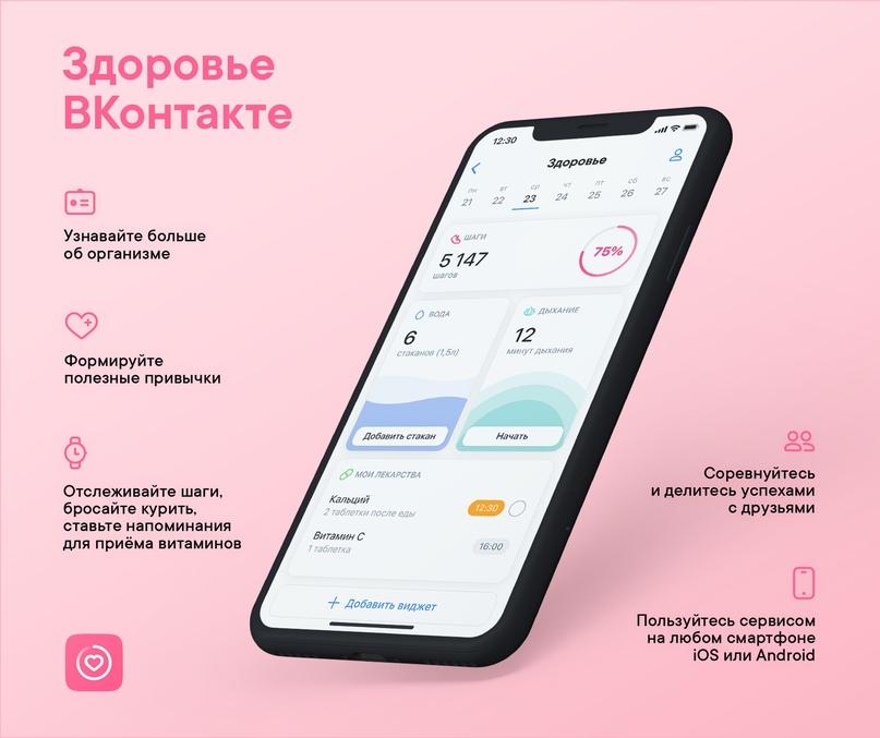 «ВКонтакте» запустила платформу «Здоровье» для заботы оздоровье иизбавления отвредных привычек | Канобу - Изображение 924