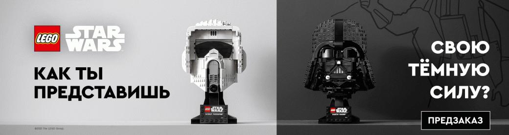 В рекламе по ошибке сравнили наборы Lego со «светлой» и «темной» стороной из Star Wars | Канобу - Изображение 3590