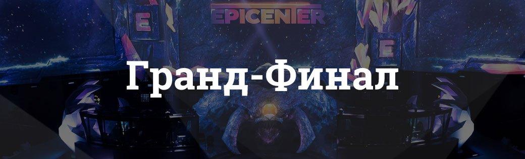 Турнир с $500 000 призового фонда в России | Канобу - Изображение 32
