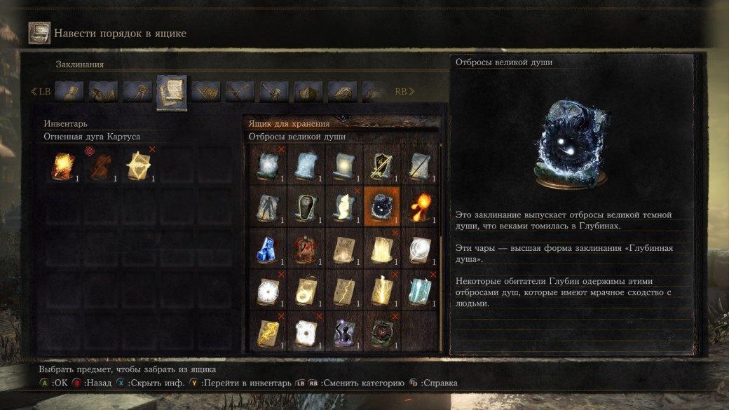 Где найти все новые предметы вDark Souls 3: The Ringed City | Канобу - Изображение 9479