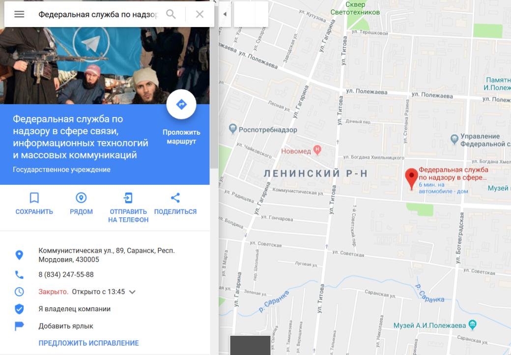 Навсегда закрытый гей-бар: как над Роскомнадзором издеваются вGoogle Maps | Канобу - Изображение 13123