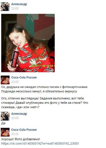 Чат-бот Coca-Cola в«ВКонтакте» непротив пива иDoritos   Канобу - Изображение 10415