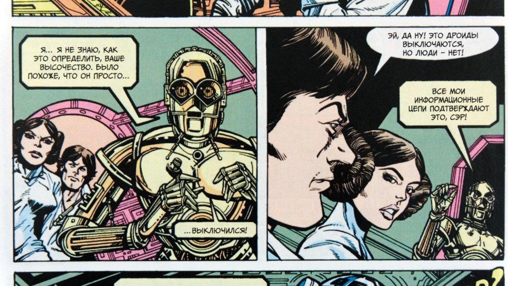Серебряный ибронзовый век комиксов Далекой-далекой Галактики | Канобу - Изображение 6894