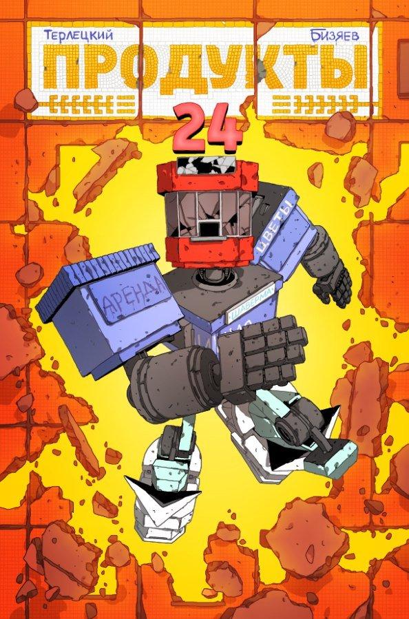 Русский комикс про роболарек против кайдзю изпанельных многоэтажек | Канобу - Изображение 7074