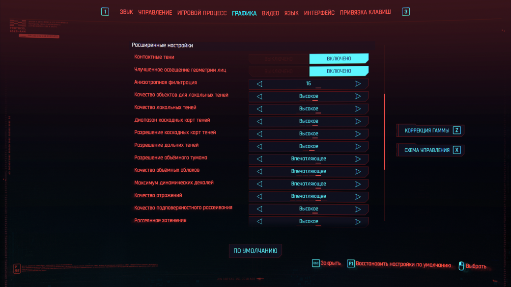 Гайд. Как повысить FPS вCyberpunk 2077 (2020) иулучшить графику: разбираемся снастройками игры | Канобу - Изображение 1340