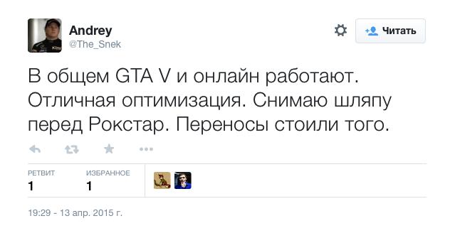 Интернет горит: вышла GTA 5 на PC | Канобу - Изображение 7218