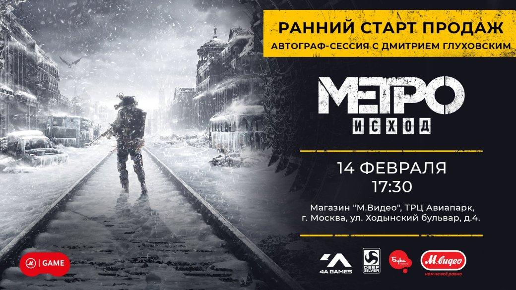 Metro: Exodus можно будет купить в магазинах «М.Видео» уже сегодня вечером! | Канобу - Изображение 4566