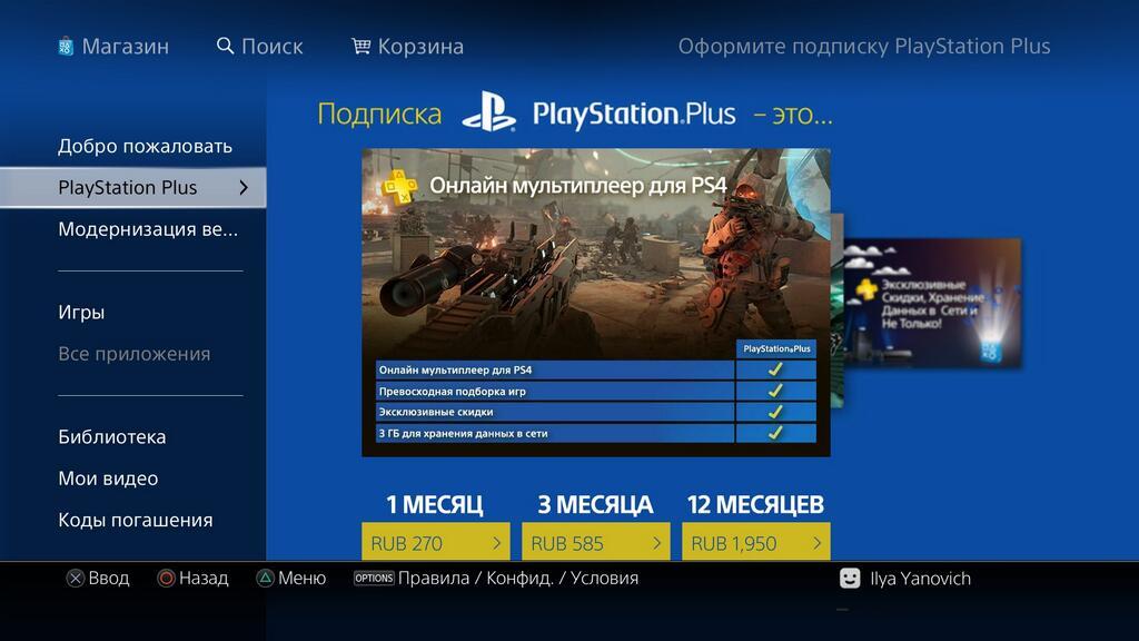 Онлайновые функции PlayStation 4 | Канобу - Изображение 1