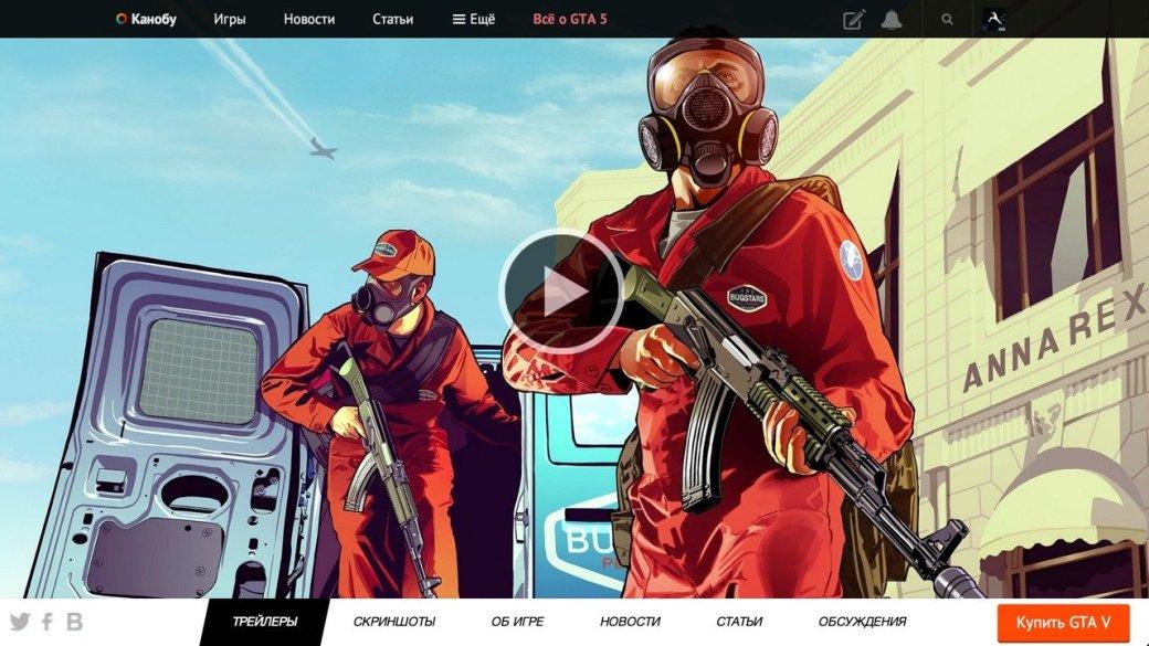 На Канобу открылась страница GTA 5   Канобу - Изображение 7960