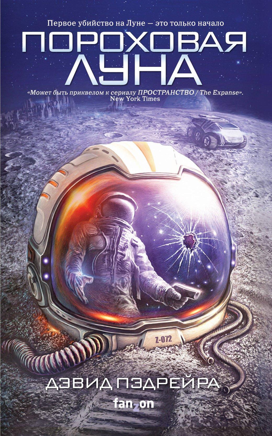 Свежие фантастические книги опокорении иисследовании Луны | Канобу - Изображение 1422