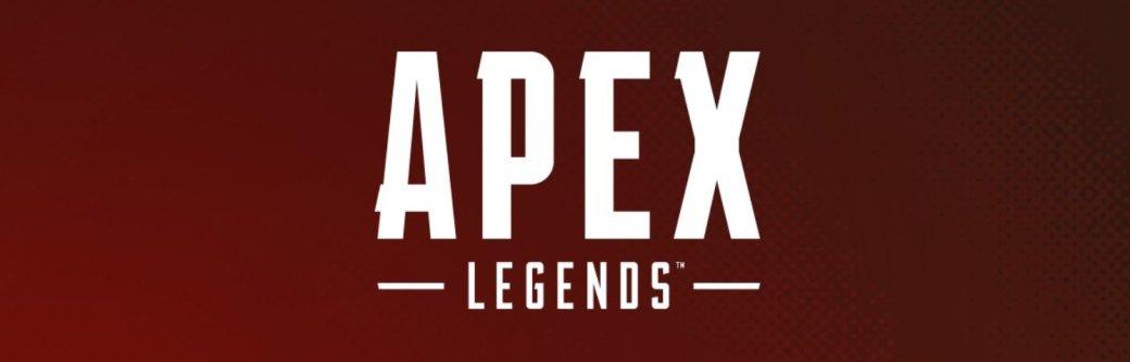 Королевская битва вовселенной Titanfall называется Apex Legends— вСеть уже утекли скриншоты   Канобу - Изображение 0