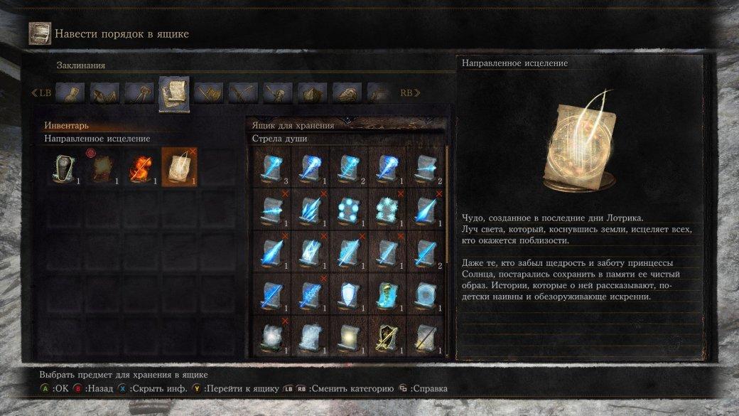 Где найти все новые предметы вDark Souls 3: The Ringed City | Канобу - Изображение 9480