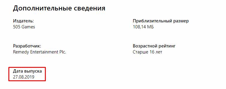 В Microsoft Store появилась дата выхода Control от Remedy | Канобу - Изображение 2