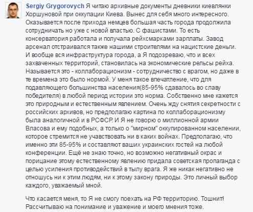 Автор «Сталкера» о России: «Я гражданин Украины, а с РФ у нас война» | Канобу - Изображение 3