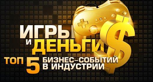 Игры и деньги: Топ 5 бизнес-событий в индустрии | Канобу - Изображение 1