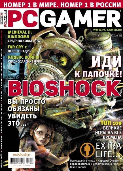 Купите журнал: Сергей Думаков про смерть игровой прессы | Канобу - Изображение 5