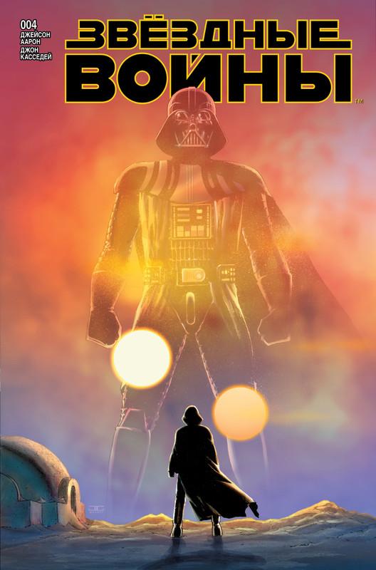 Какие события «Звездных войн» остались закадром фильмов?. - Изображение 15