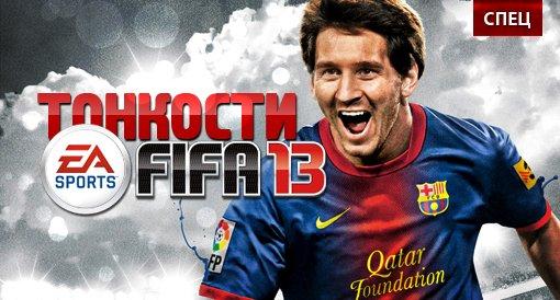 Сводит пальцы: Тонкости FIFA13 | Канобу - Изображение 1