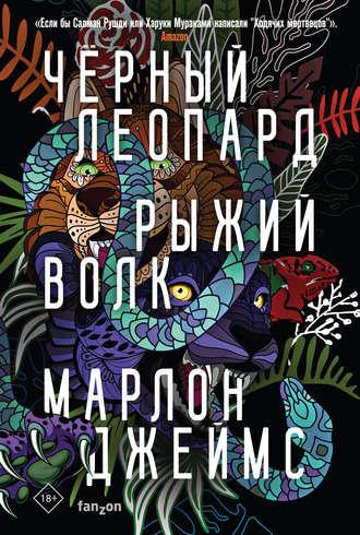 25 главных книг 2010-2019 | Канобу - Изображение 5725