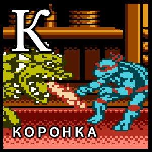 Два главаря на туре: какими словами обсуждали видеоигры 20 лет назад   Канобу - Изображение 10
