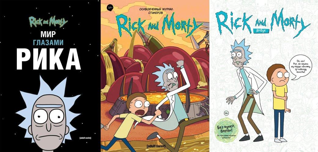 Зачем читать комиксы про Рика иМорти | Канобу - Изображение 3547